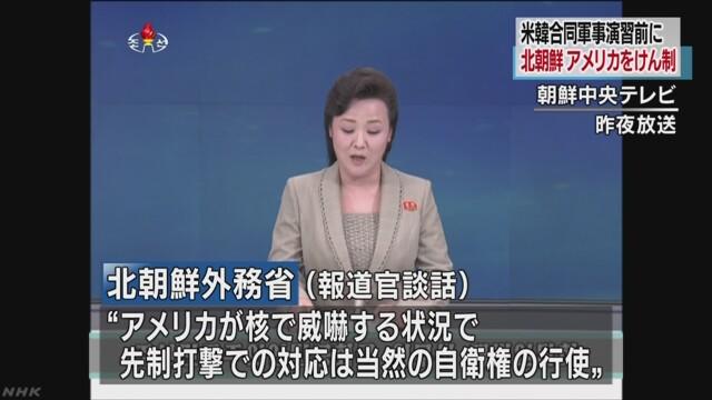 厚木基地が北朝鮮に核攻撃される!? 【後半:イルミナティカード編】