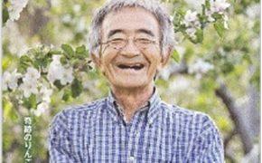 リンゴ農家の木村秋則氏だけが知る人類の最高機密