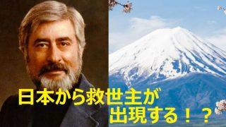ポール・ソロモンの予言「日本から救世主が現れる」