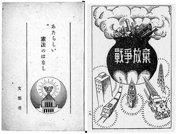 出典 国会図書館蔵『あたらしい憲法のはなし』1947発行より