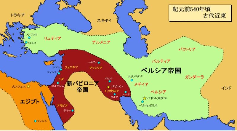 キュロス2世のバビロン侵攻直前の古代近東 出典:同ウィキペディア