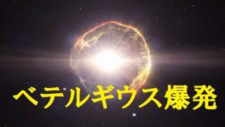 ベテルギウスの爆発は「終末のサイン」と訴える古今東西5つの予言