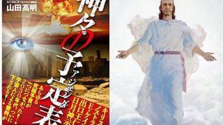 イエス・キリストの再臨はない、なぜなら日本で「再誕」したから