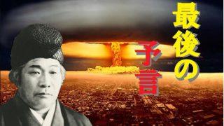 出口王仁三郎の最終予言「吉岡御啓示録」解読(パート1)