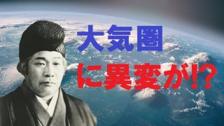 出口王仁三郎の最終予言「吉岡御啓示録」解読(パート2)
