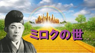 出口王仁三郎の最終予言「吉岡御啓示録」解読(パート3)